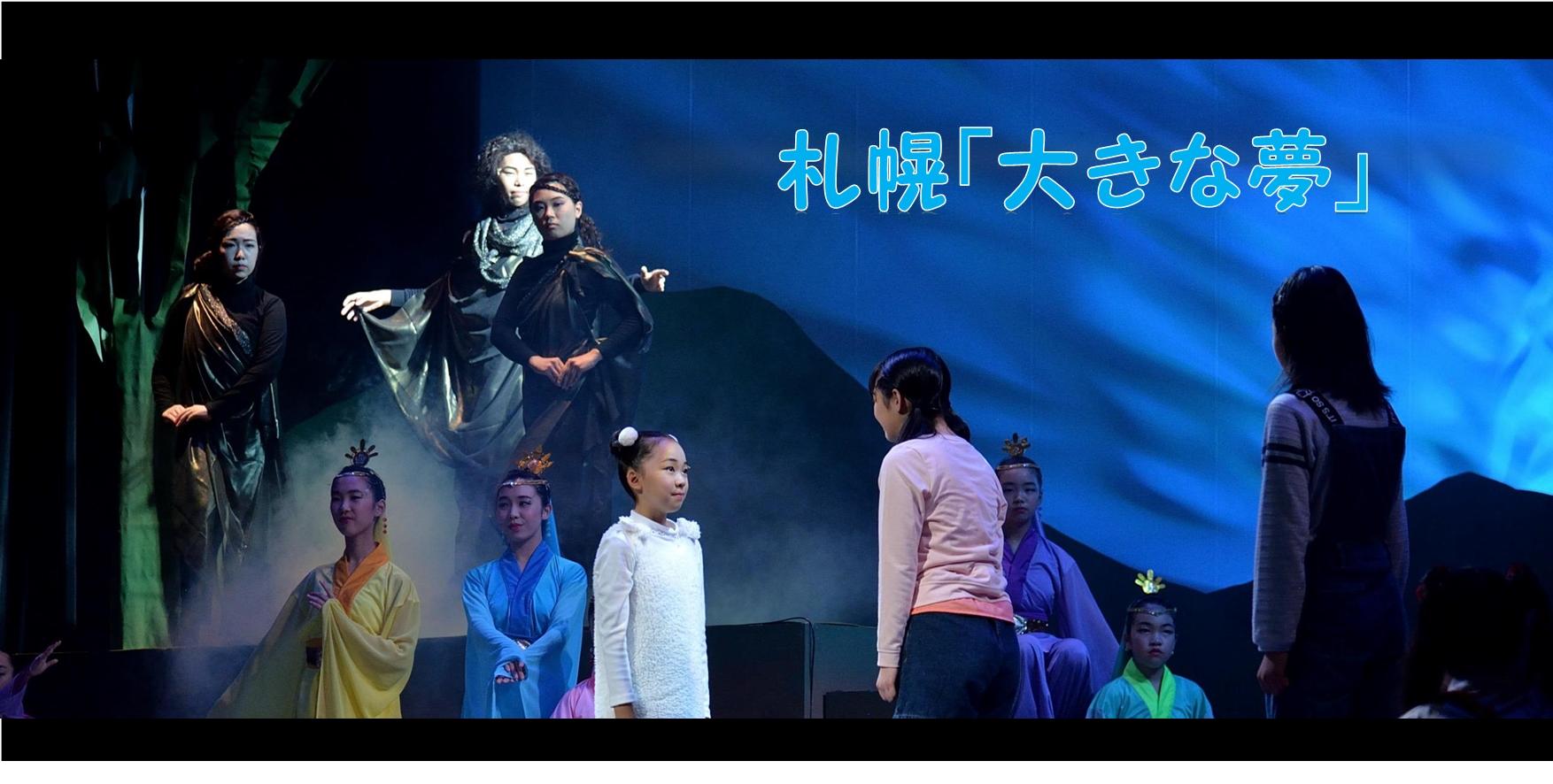 札幌「大きな夢」